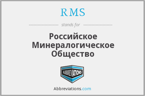 What does RMS stand for?