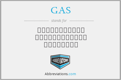 What does GAS stand for?