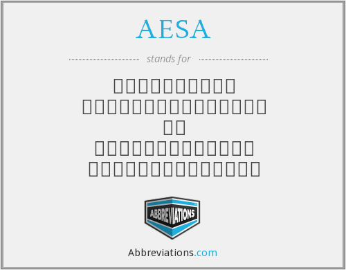 What does AESA stand for?