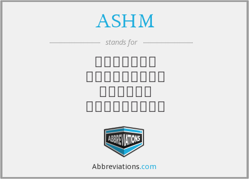 What does ASHM stand for?