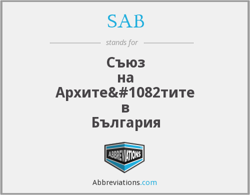 What does SAB stand for?