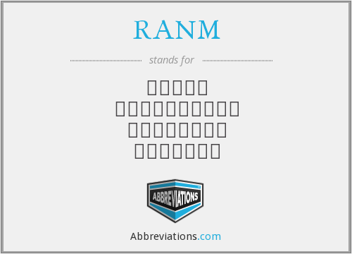What does RANM stand for?