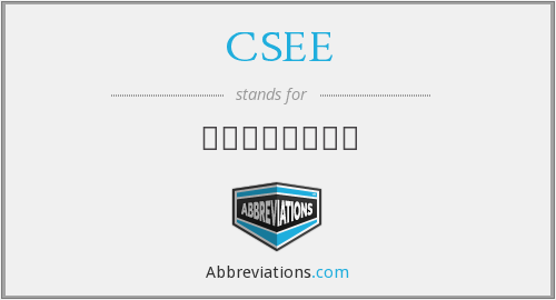 What does CSEE stand for?