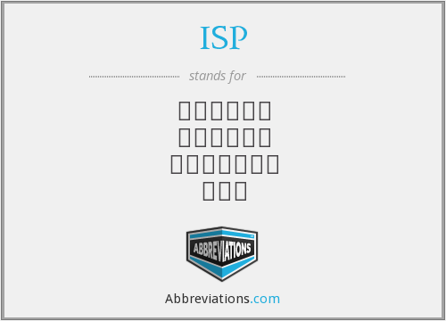 What does ISP. stand for?