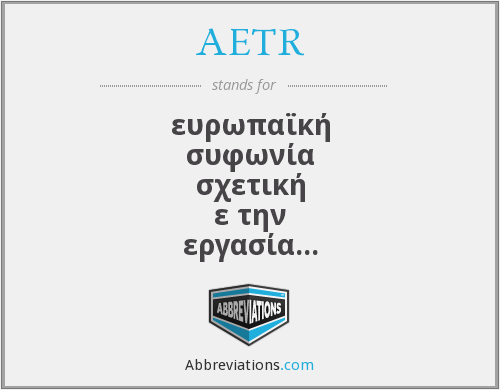 What does AETR stand for?