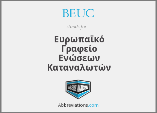What does BEUC stand for?