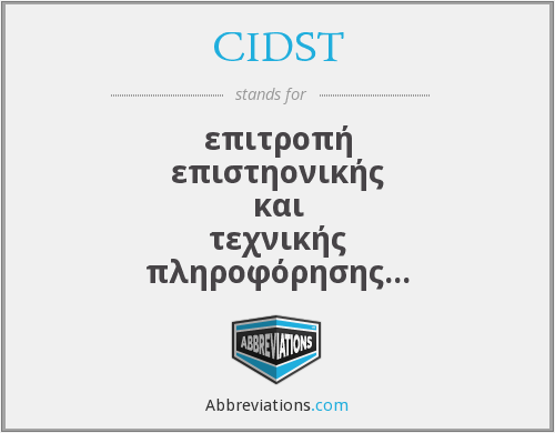 What does CIDST stand for?