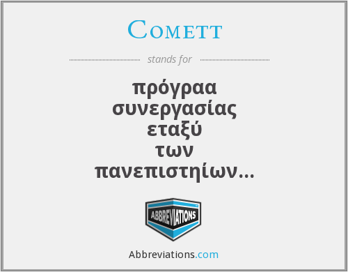 What does COMETT stand for?