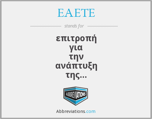 What does EAETE stand for?