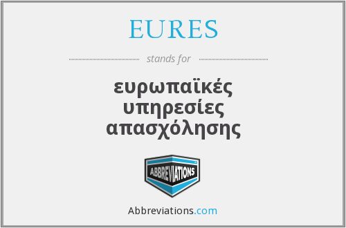 What does EURES stand for?