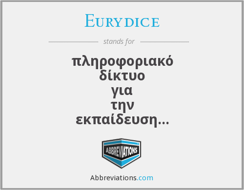 What does EURYDICE stand for?
