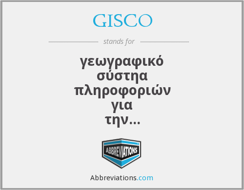 What does GISCO stand for?