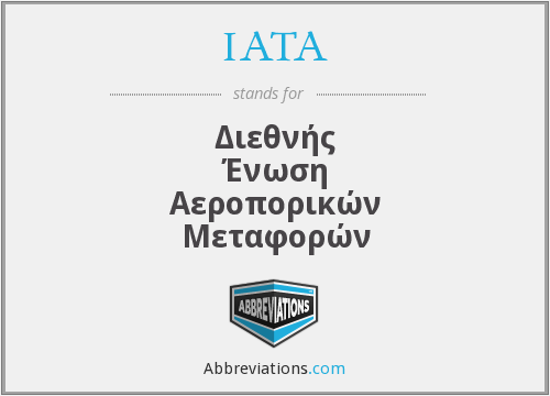 What does IATA stand for?