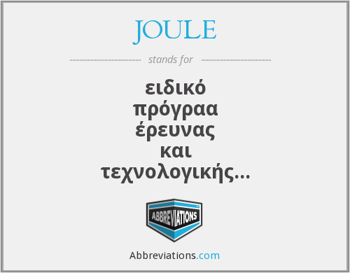 What does JOULE stand for?
