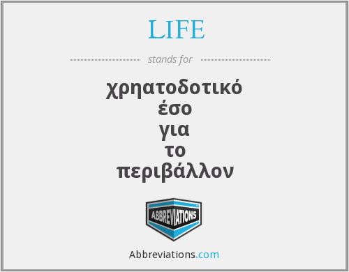 What does LIFE stand for?