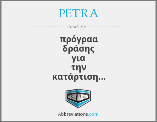 What does PETRA stand for?