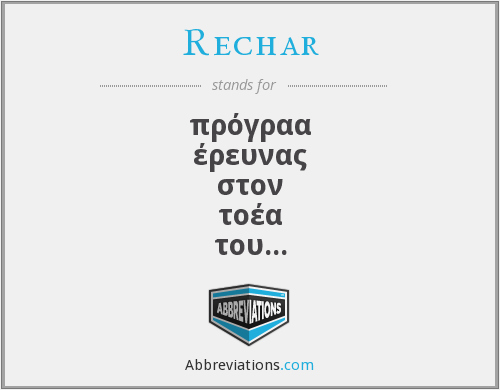 What does RECHAR stand for?