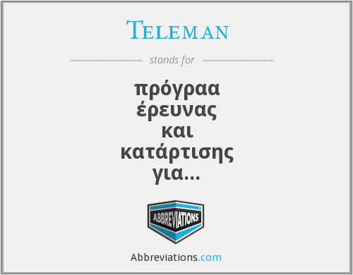 What does TELEMAN stand for?