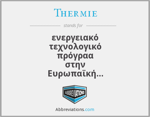 What does THERMIE stand for?
