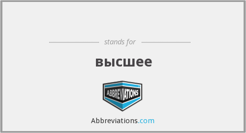 What does ВЫСШ stand for?