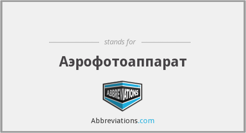 What does АФА stand for?
