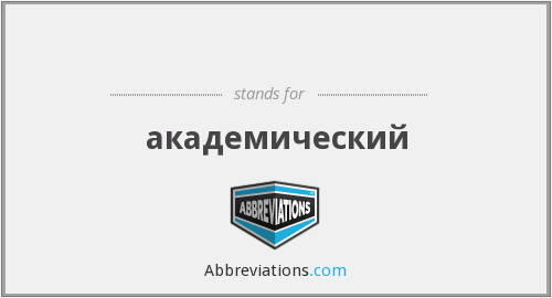 What does АКАДЕМ stand for?