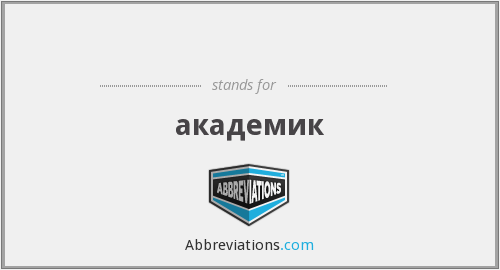 What does АКАД stand for?