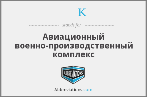 What does АВПK stand for?