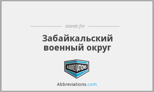 What does ЗАБВО stand for?