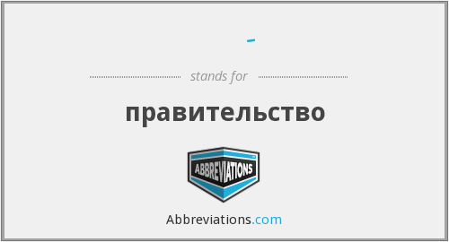 What does ПРАВ-ВО stand for?