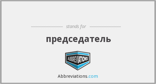 What does ПРЕД stand for?