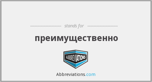 What does ПРЕИМ stand for?