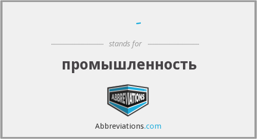 What does ПРОМ-СТЬ stand for?