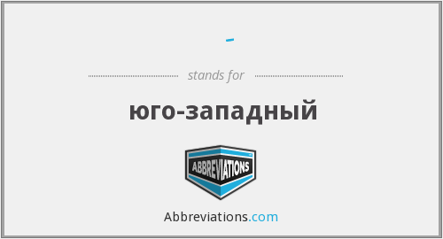 What does ЮГО-ЗАП stand for?