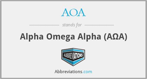 AOA - Alpha Omega Alpha (ΑΩΑ)