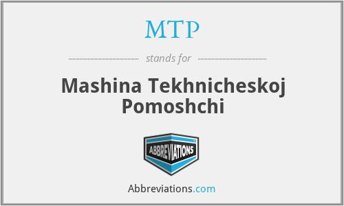 MTP - Mashina Tekhnicheskoj Pomoshchi