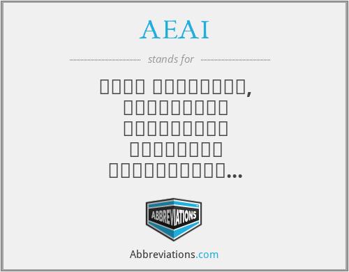 AEAI - לשכת המהנדסים, האדריכלים והאקדמאים במקצועות הטכנולוגײם בישראל