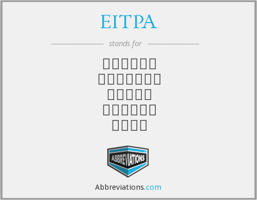 What does EITPA stand for?