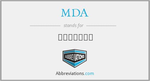 MDA - 澳門口腔醫學會