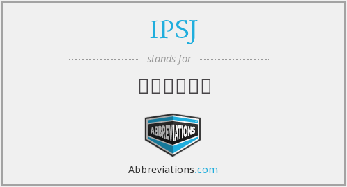 What does IPSJ stand for?