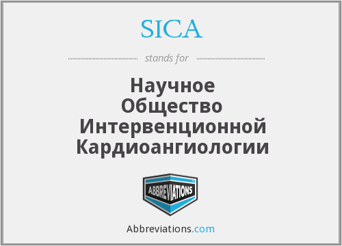SICA - Научное Общество Интервенционной Кардиоангиологии
