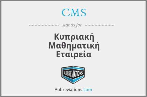 CMS - Κυπριακή Μαθηματική Εταιρεία
