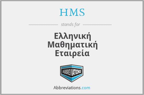 HMS - Ελληνική Μαθηματική Εταιρεία