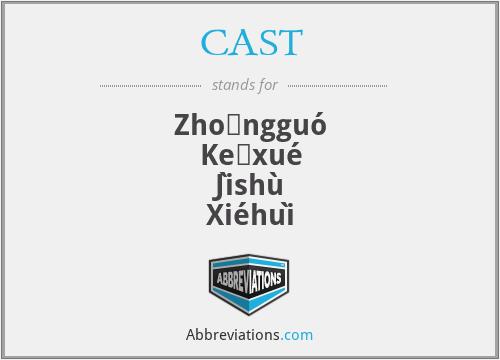 CAST - Zhōngguó Kēxué Jìshù Xiéhuì