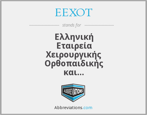 What does EEXOT stand for?