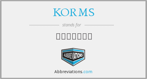 What does KORMS stand for?