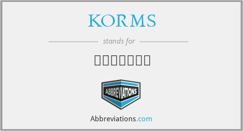 KORMS - 한국경영과학회