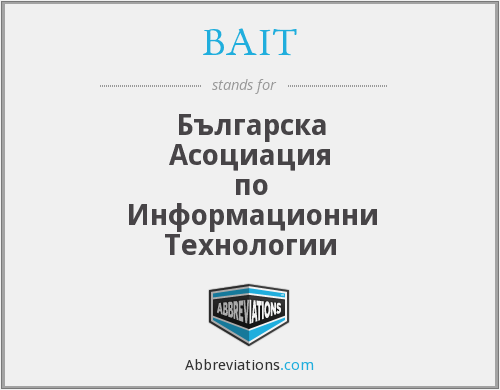 BAIT - Българска Асоциация по Информационни Технологии