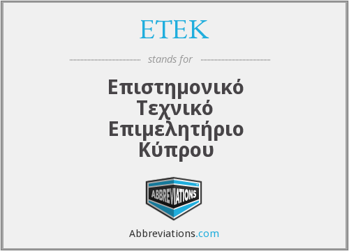 What does ETEK stand for?
