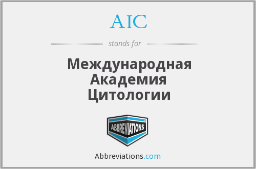 What does AIC stand for?